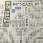 世紀の発見よりかけうどんの値段が1面トップにくる新聞があるらしい#うどん県 pic.twitter.…