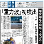 産経は「重力波」を一面に持ってきたのか (sankei.com 今日の産経新聞) pic.twitt…