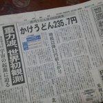香川県民にとって、 重力波よりも円高よりも大切なこと https://t.co/NQlM01Chsn