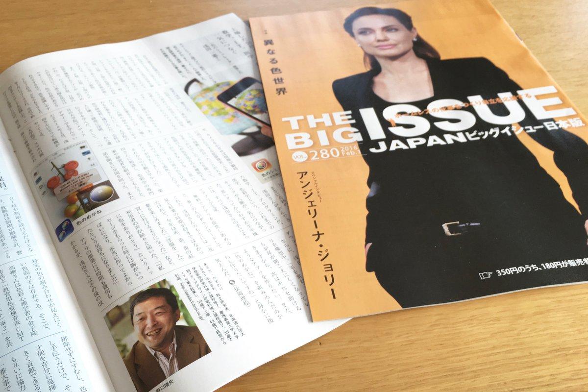 ビッグイシュー日本版 2/1号に、私のインタビューが掲載されています。 ビッグイシューはホームレスが販売する雑誌。自立のための事業です。見かけたら買ってね! https://t.co/ZqAftwQGfh