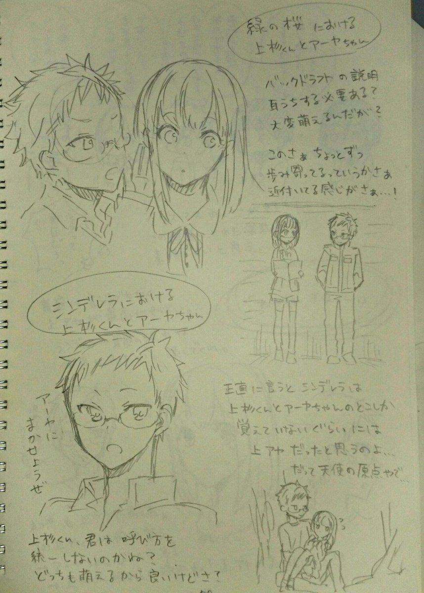探偵チームKZシリーズを一気読みした時の感想メモ(上アヤ贔屓) ネタバレ有り!