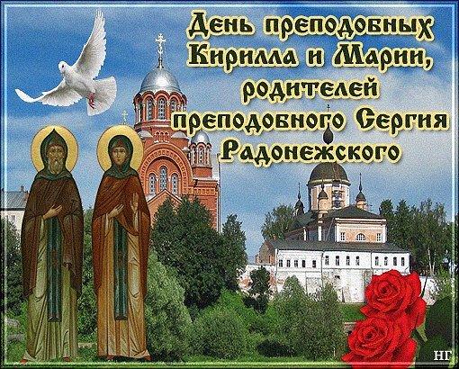 Кирилл день ангела поздравления