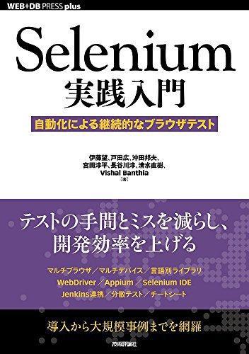 明日2/2発売だって! ブラウザテストの実践を理解できる良書だったので一気に読めました / 『Selenium実践入門』がめっちゃ実践だった話 https://t.co/8IEBChaCOE https://t.co/ZJd8114NUL