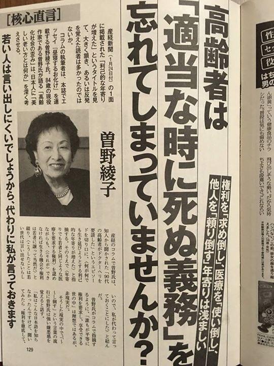 曽野綾子、この人がクリスチャンであることに驚愕する。 https://t.co/cCIsJaI14m