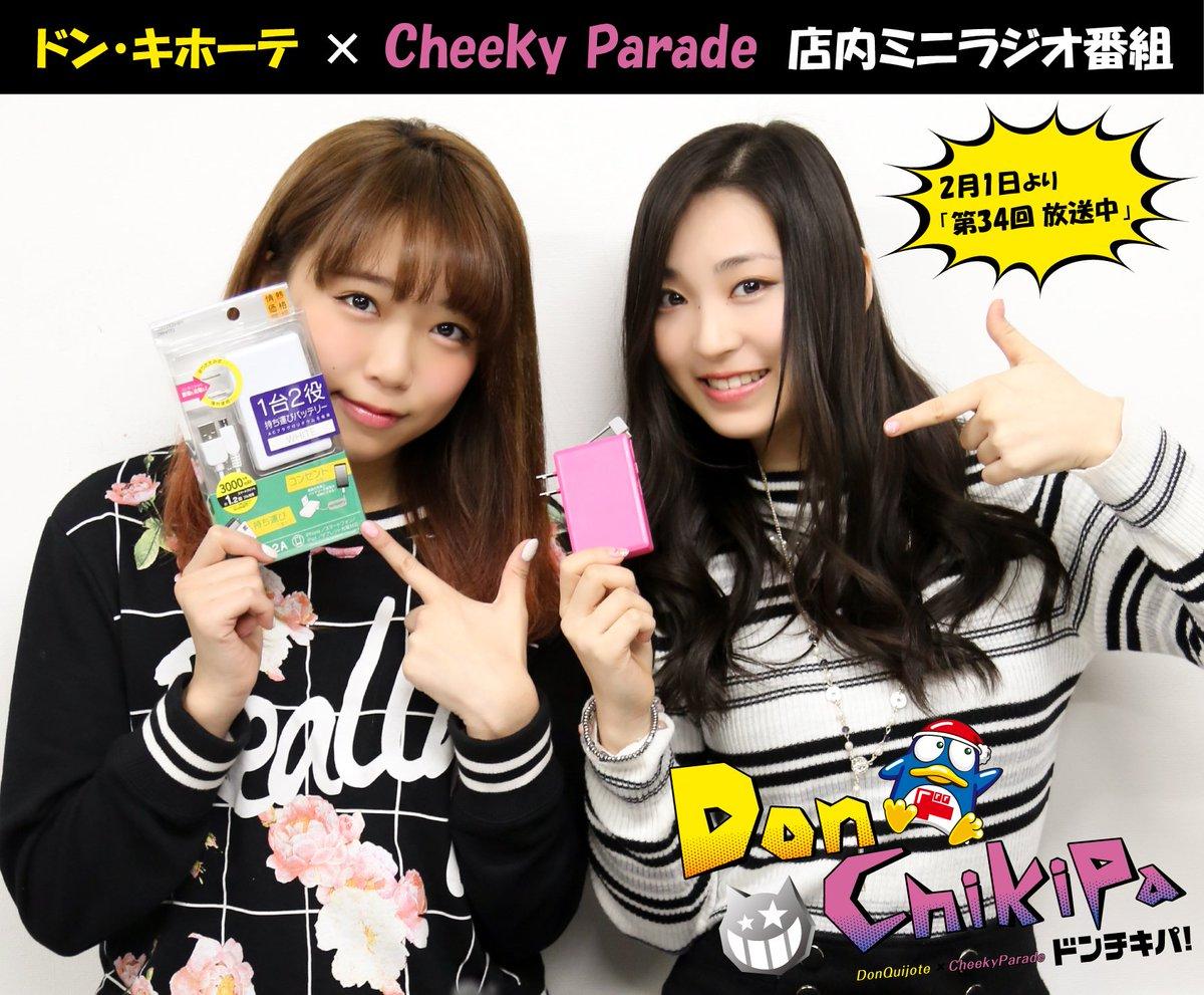 【アイスト】Cheeky Parade【チキパ専用】part 18 [無断転載禁止]©2ch.netYouTube動画>36本 ->画像>342枚