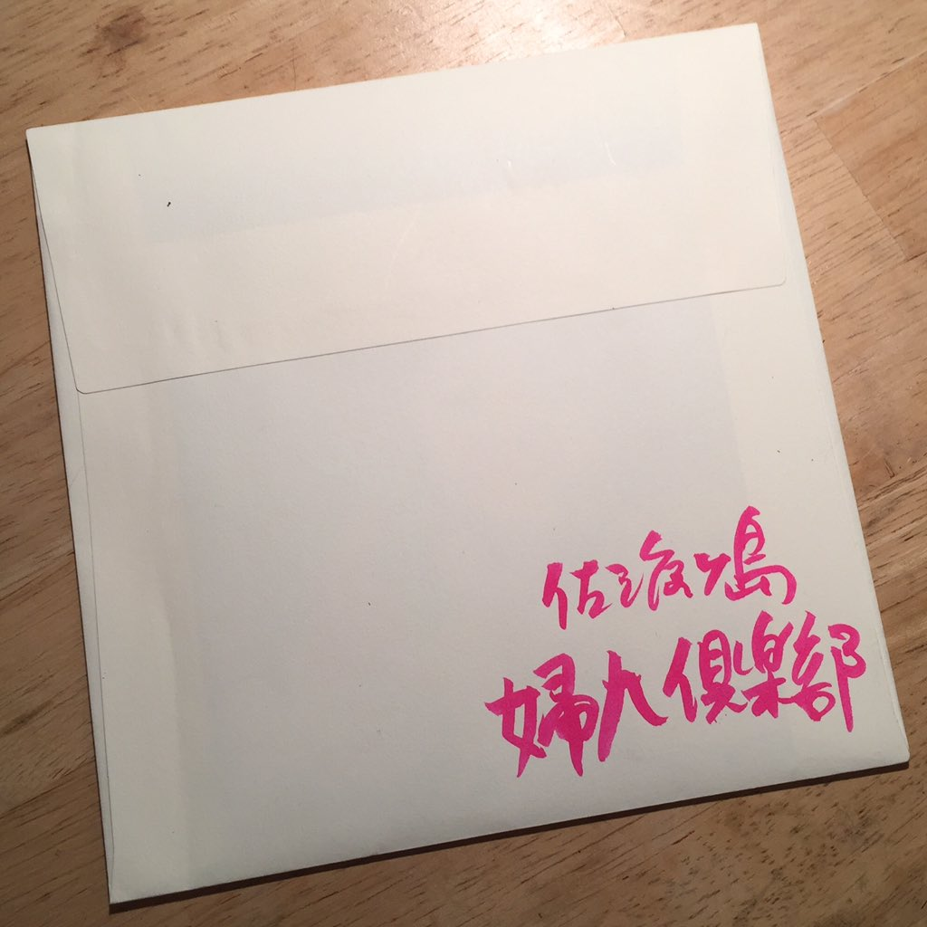 やばい、婦人倶楽部CD来た! 手書き普通郵便とか、テンション上がる! https://t.co/wyI09G8jm5 https://t.co/fGgCwr5yCL