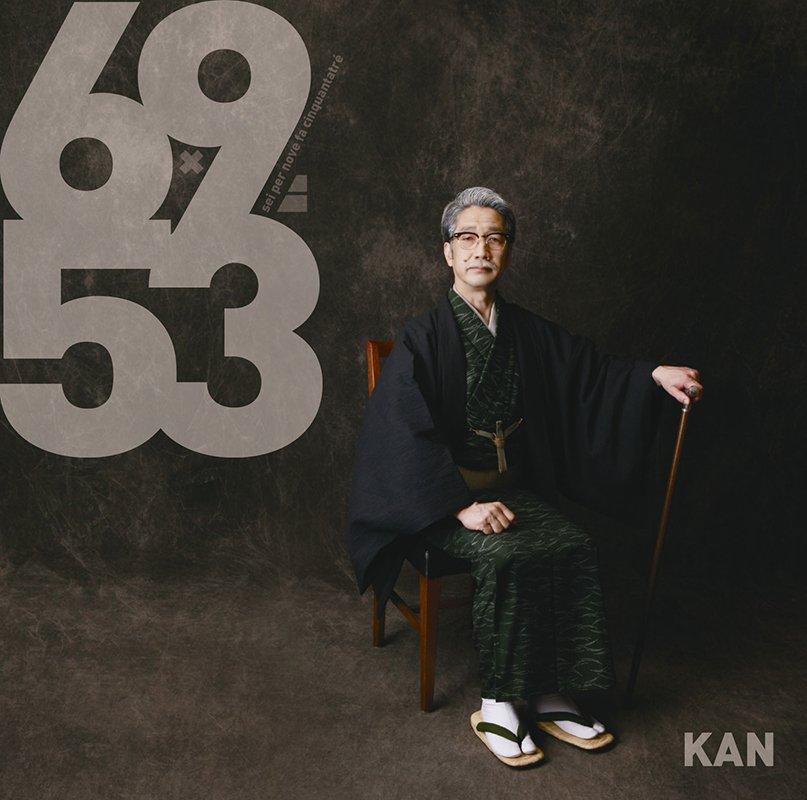 ★2月の推薦曲★①「安息/KAN」 16枚目のアルバム「6×9=53」の収録曲。安息は、作詞をMr.Childrenの桜井和寿さんが手掛けた1曲です。この他にも豪華アーティストが参加する素晴らしいアルバムとなっています。 https://t.co/B9L8jdU2KR
