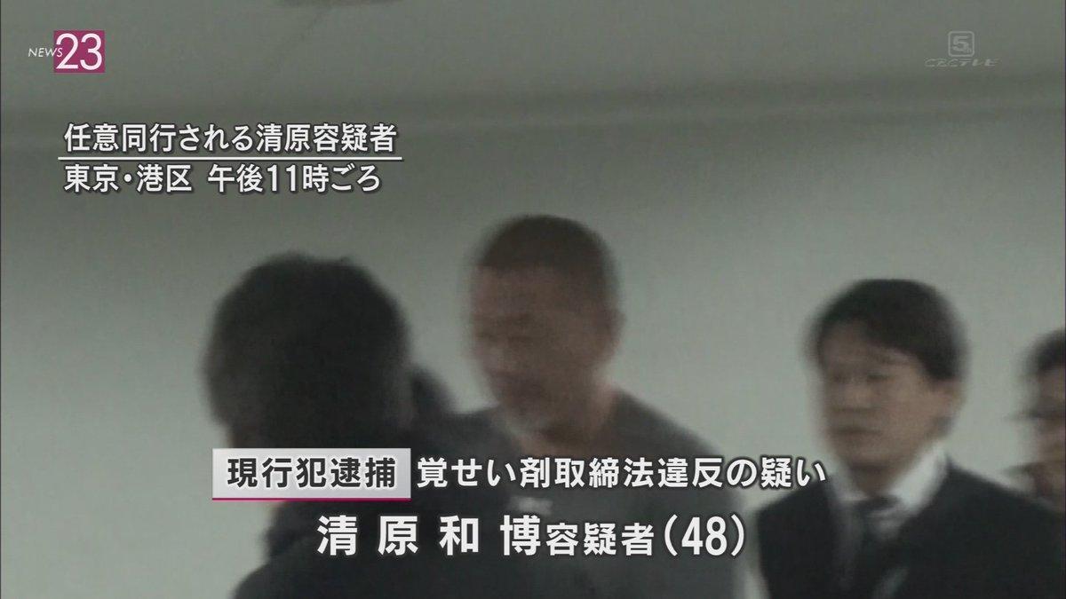 清原逮捕マジだった https://t.co/gXDYzPeviu