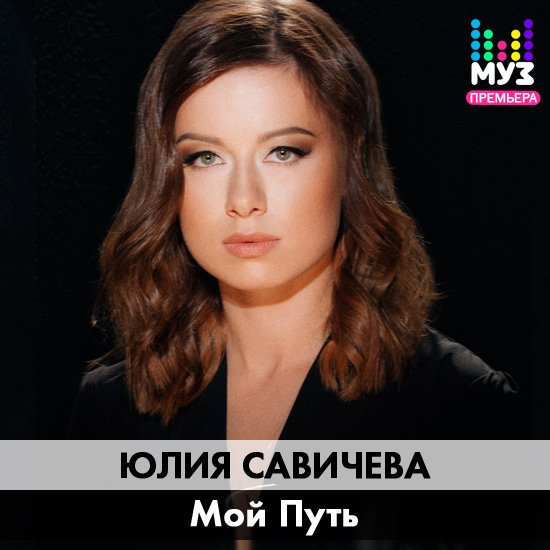 RT @muz_tv: Премьера на МУЗ-ТВ: @JuliaSavicheva с клипом на песню