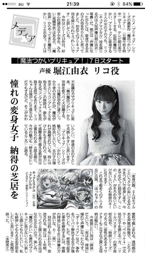 今朝の産経新聞に、魔法つかいプリキュアについて堀江さんのインタビューが載ってた https://t.co/DbTpoTBGgC