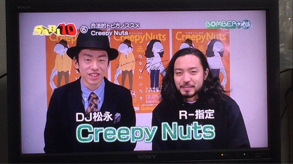BOMBER-EにCreepy Nutsきた〜\(^o^)/ https://t.co/Ngj6tDw60h
