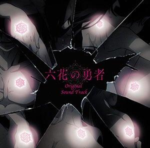 TVアニメ「六花の勇者」オリジナルサウンドトラックもBD&DVD第6巻と同日の本日発売となります♪⇒(宣伝担当ま