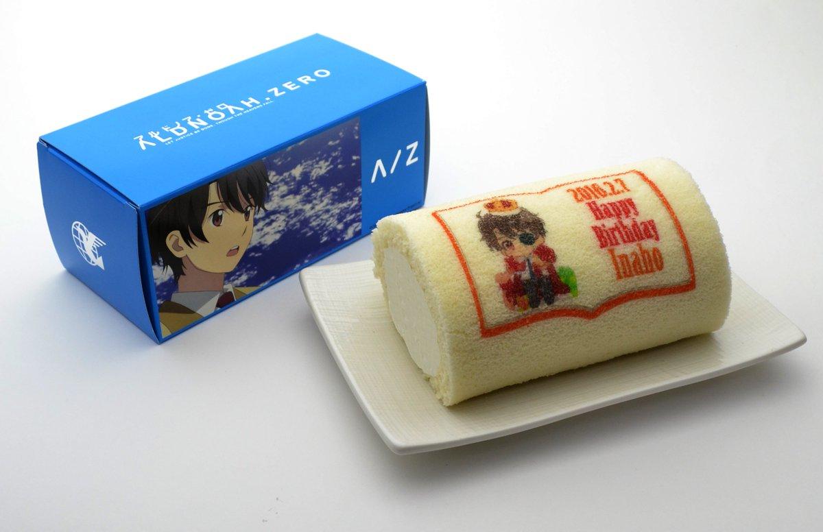 明日4日~渋谷マルイ8階で開催の「伊奈帆」生誕祭ショップで販売する「伊奈帆ロールケーキ」をご紹介。明日から7日の誕生日ま