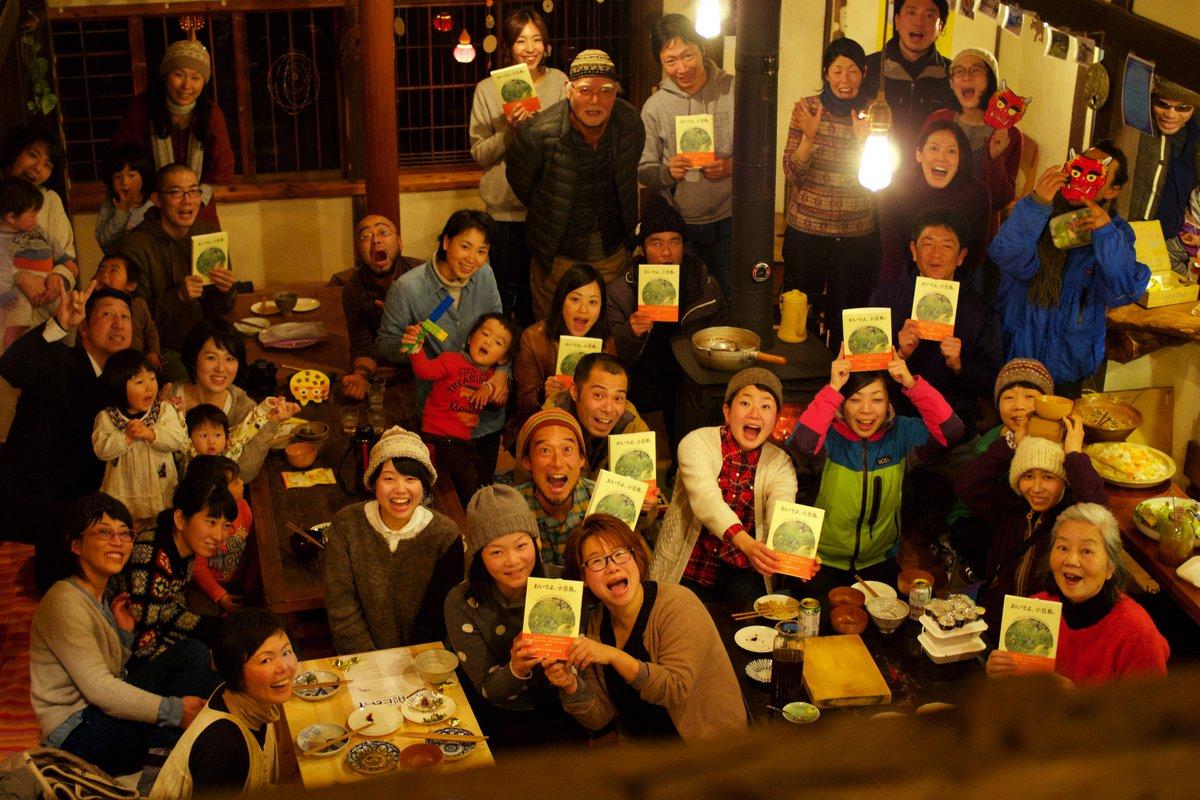 いやーほんと今の小豆島にはおもしろい人がいっぱいいる!このみんなで作った本、ぜひ読んでみてー。 RT @sora_kita: 「おいでよ、小豆島。」執筆者&インタビュー先のみなさんでお祝い会@タコのまくら。 https://t.co/EPc3ua6KPc