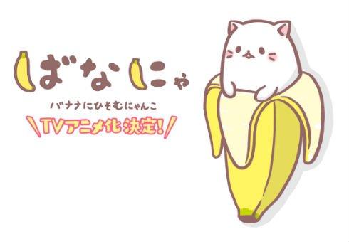 その組み合わせはズルい バナナに入ったにゃんこ「ばなにゃ」がアニメ化決定 - ねとらぼ  さんから