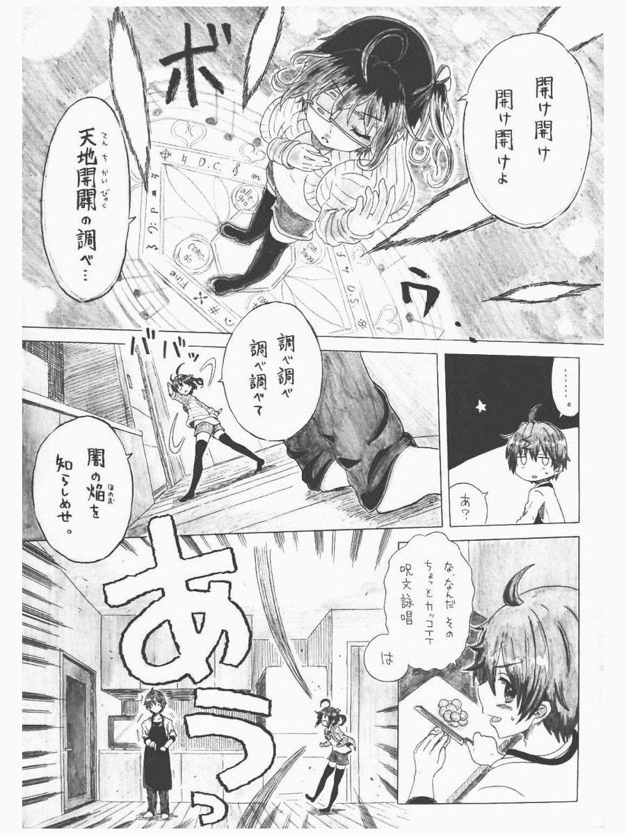 【中二恋 × 無彩限のファントム・ワールド】小鳥遊六花 in 水無瀬小糸  #chu2koi #phantom