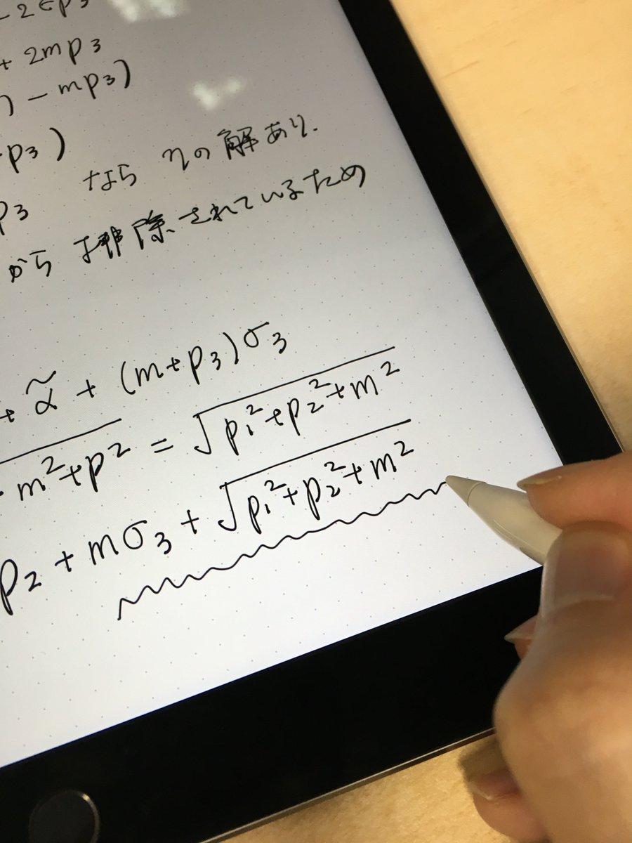 Apple pencilは、いつも使っているノートとボールペンと同じように計算でき、細かい添え字の数式やイメージ図を書き、そして自動的にクラウドでノートを管理できる。 https://t.co/RBiiJDem2K
