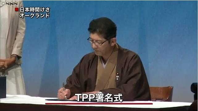 【悲報】TPP書名式ジャップ代表だけ土人衣装で登場し関係諸国ドン引き【画像あり】