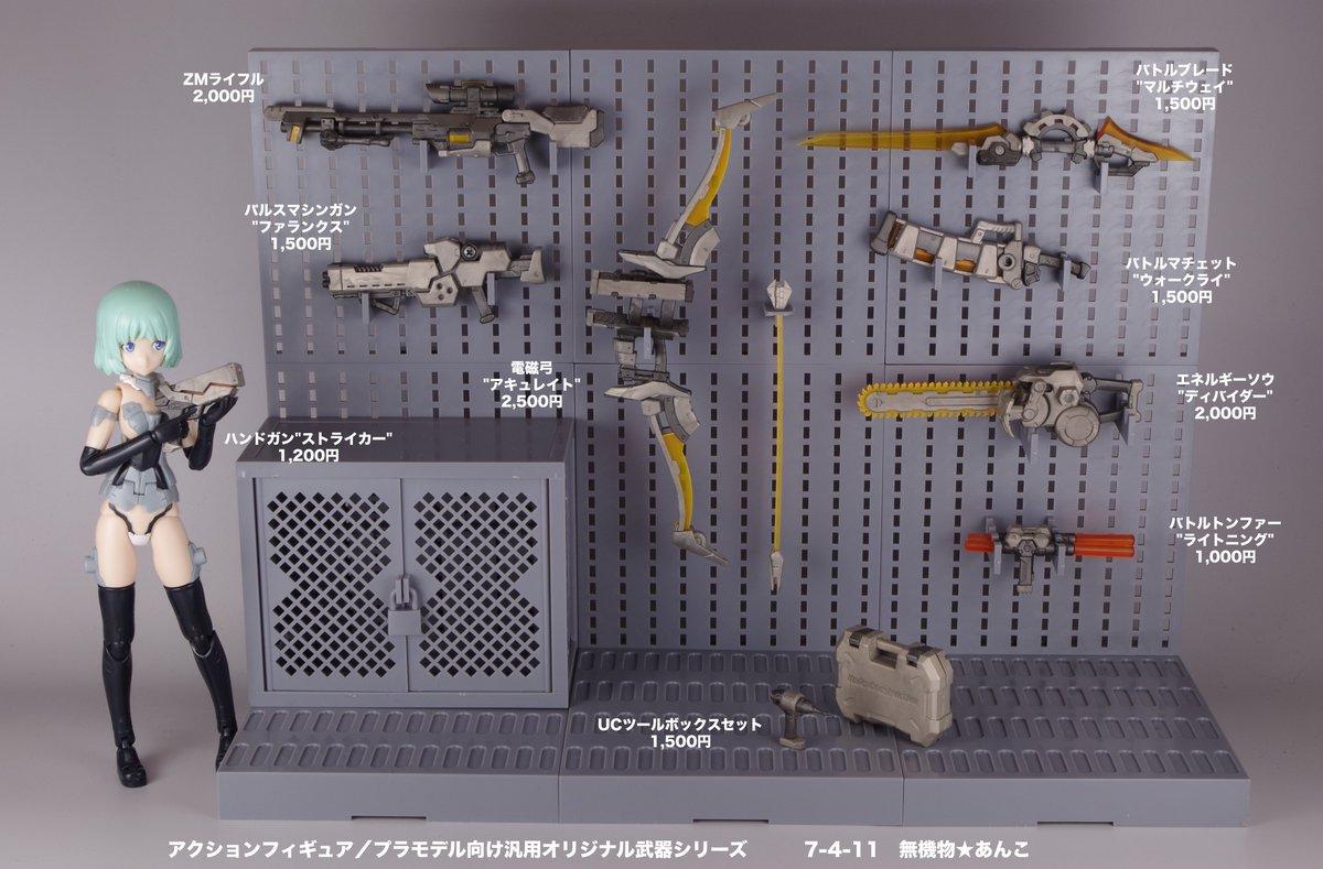 WF宣伝!オリジナル武器シリーズ勢ぞろい。リトルアーモリーのガンラック超便利すね。ワンフェス7-4-11「無機物☆あんこ」にて販売します~。 #wf2016w #フレームアームズ・ガール #武装神姫 https://t.co/R4MXMZVBrj