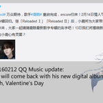 [INFO] 160212 QQ Music update: #Luhan will come back with his new digital album on Feb 14th, Valentines Day https://t.co/oHVsxv0dux