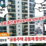 """#층간소음 #층간흡연 으로 서로 상처 받지 마세요ㅠㅠ 그래서! 성남시가 제시하는 해결책 """"공동주택 공동체 활성화 사업"""" 이웃 간의 소통 화합의 문화를 위해서 최대 800만원을 지원합니다 https://t.co/QOMhK4yu1u"""