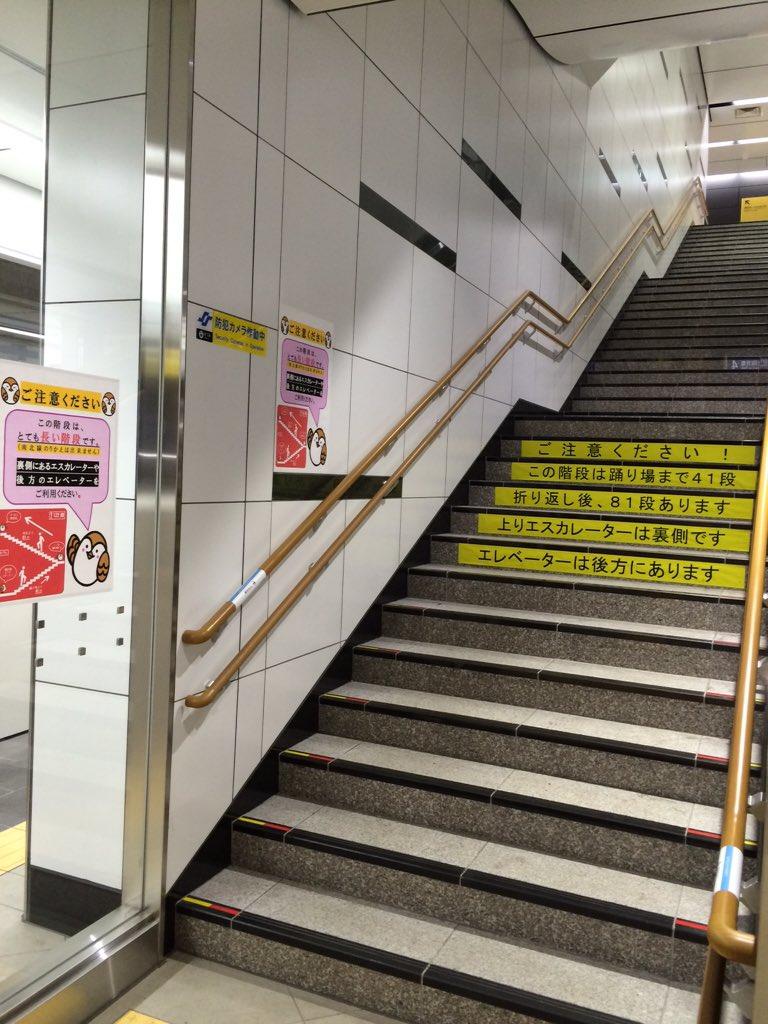 登ってブチ切れて苦情入れた人が居たんだろうなぁ…w RT @trainman2011 仙台駅東西線ホームの東改札(JR仙台駅)方面階段にこういうのが、貼られてた。 https://t.co/w3YNlo6GSp