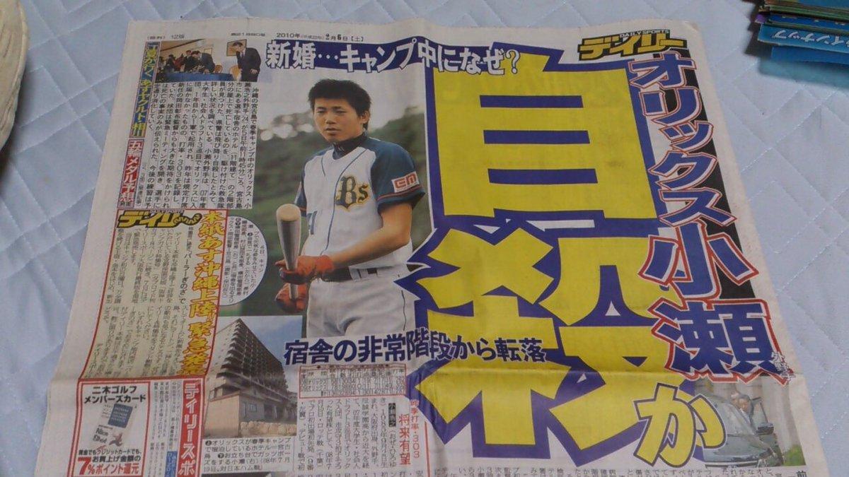 6年前の今日、キャンプ中にオリックスの期待の若手が亡くなった。小瀬浩之、1年目から試合に出場し3年目のこのシーズンの飛躍が期待されていた選手だったのでかなりの衝撃を受けた出来事。 https://t.co/WVYxZj903Y