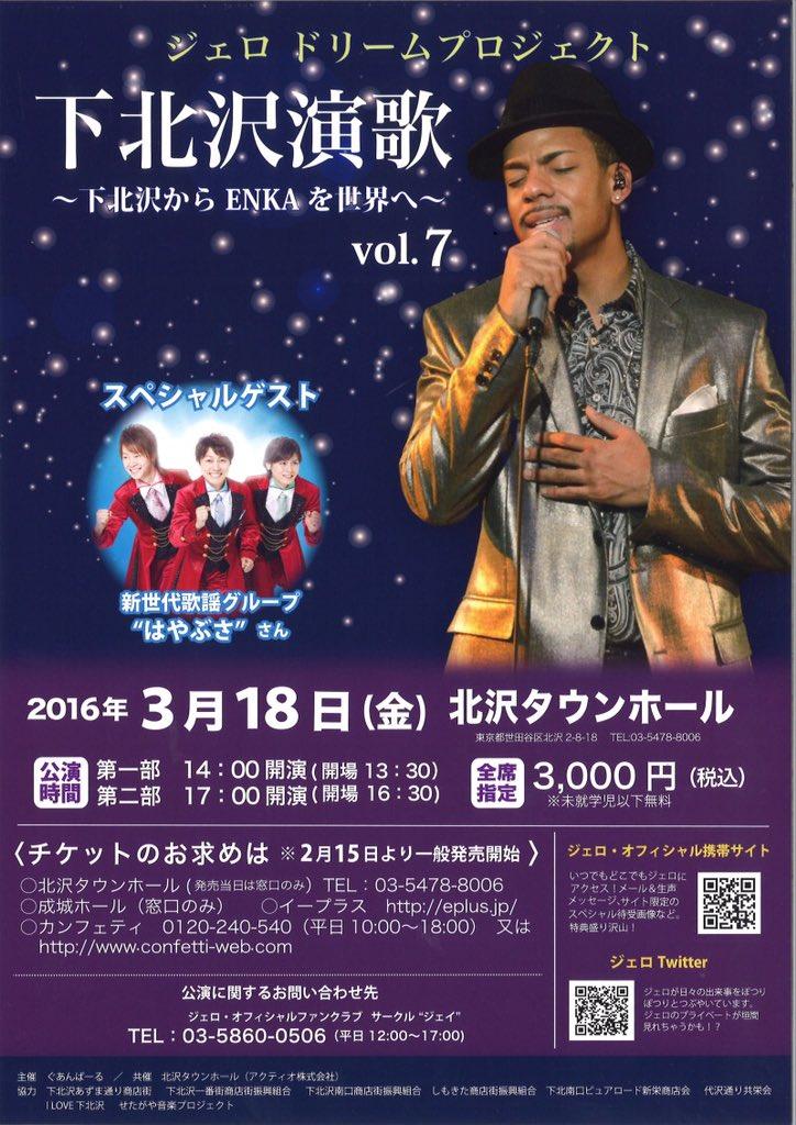 【RT願います】 今年初の下北沢演歌! ゲストははやぶさの皆さんです! 3月18日です!  チケット発売が2月15日です! お待ちしております! https://t.co/4BeYg1AYWQ