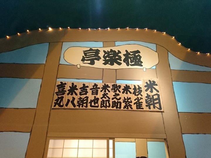 """松竹座で始まる「地獄八景亡者戯」、あの世では""""桂米朝一門会""""?!が開かれてるらしぃです。極楽亭☝︎父の名前も。    豪華な寄席だな〜꒰∗ˊ꒵ˋ∗꒱໊ https://t.co/WtcGegpMdv"""
