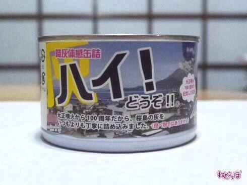 桜島噴火の速報が流れてますが、ここで商魂逞しい鹿児島のお土産を見てみましょう。 ゴミに100円の値段をつけて売り付ける鹿児島県民 https://t.co/RRHe9bf3mv