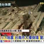 Taiwan TV images show at least one building on its side after Taiwan quake. Rescuers pulling out survivors. https://t.co/rwENLBMIW1