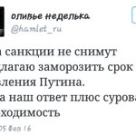 Наш ответ на санкции от @hamlet_ru )) https://t.co/0FmelscKfR