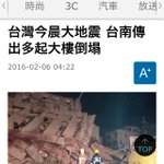 台湾、台南地震ビル倒壊写真。自由時報より。神戸震災を、思い出す。 #taiwan #台湾 https://t.co/z4YQ4Q6JAD