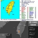 【速報】台湾で大地震が発生! 南部の高雄市近くでマグニチュード6.4の大きな揺れ! ビルが倒壊し、多数の人が生き埋めになっている模様!  ※台湾テレビ局ライブ映像 → https://t.co/DR2Gy9YGj0  #台湾地震 https://t.co/xiy44XWgfO