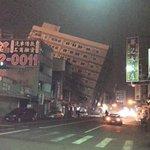 台湾の地震について。 震源は高雄 出回ってるこの画像のビルは台南市永康。台南市で震度5との発表。この倒壊ビルから5〜6kmの所に住んでるけど感覚としては震度4強程度(アパート3階) こちらのテレビでは未だに速報番組なし。 https://t.co/XdRzdoPbmw