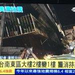 皆様、お早うございます。ご心配を下さって本当にありがとうございます!921地震みたいな激しく揺れた。>_<家と家族が大丈夫ですが、高雄より、台南の方が被災が酷い、17階ビル瞬間2階になった、倒れた建築にまだ百人以上、今、捜してます。 https://t.co/V2UXzKfCsh