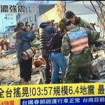 今日 #台湾 の慣習「小年夜」、明日大晦日のに、倒れた建築の台南人は家をなくなって心配。今回地震中心は高雄の美濃、百年以来酷い地震である、二つ原爆パワーに等しい。百年前大正年間台湾は日本時代です、今台湾の軍隊派遣、警犬も捜してます。 https://t.co/5lmsWKtzRy
