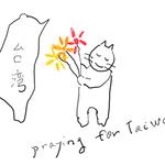 Praying for Taiwan https://t.co/US98LlJn4M https://t.co/i3hQ8qv1Cm