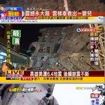 【速報】夜が明けた台湾の街、かなりヤバい状況!! 巨大マンションが倒壊し多数の住人が生き埋めか! 裸足のままの少女らを救助!余震が頻発し危険な状態! ※映像: https://t.co/DR2Gy9YGj0 #台湾地震 https://t.co/9AXPeCIr4H