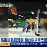 #台湾 もし、日本の方々台湾に旅行中なら、高雄から、台中以降、新幹線は北への列車見合わせますよ、台湾鉄道はまだ大丈夫みたい、帰省のラッシュので、ご出発前に必ずご確認してください。 https://t.co/lXVYUSYO10