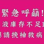 台湾献血センター、旧正月の連休と重なって不足が予測されるため、負傷者治療のための献血を呼びかけ 強震+血荒 台南捐血中心籲民眾捐血 https://t.co/QJwRqOIbCn https://t.co/uqitn1JBFZ