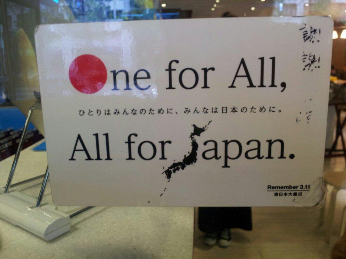 台湾は、日本の震災の時に一番に救助に向かうと声をあげてくれたの。 この写真はネットで拾ったものじゃなく、実際に台湾で撮影したもの。 「一人はみんなのために、みんなは日本のために」 涙が止まりませんでした…@saoringochan https://t.co/LEM8M0IV22