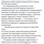 Про события 2 мая 2014 года, и про событие 4 февраля 2016 в Одессе, простым человеческим языком. #Одесса https://t.co/U36xyVyE6W