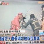 台南地震、307人を病院に運んだ、3人死亡。まだビルに埋められてる人を数える事が出来ない。ご冥福を祈り申し上げます!72時までに助けられないと危ない。一人でも多くの人々が助けられるように祈りしかない。(´Д` ) #台湾地震 https://t.co/MgafrIlzJz