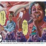 【💓宣伝④💓】 わたしの絵を見て藤井さんが描いたイラストがこちら。もう意味がわからない。次の人はどうしろと?こちら大阪の梅田駅に広告が貼り出されてます!電車の中吊りにもなるらしい! https://t.co/vGPZHlXOBA https://t.co/7NC3bcAA19