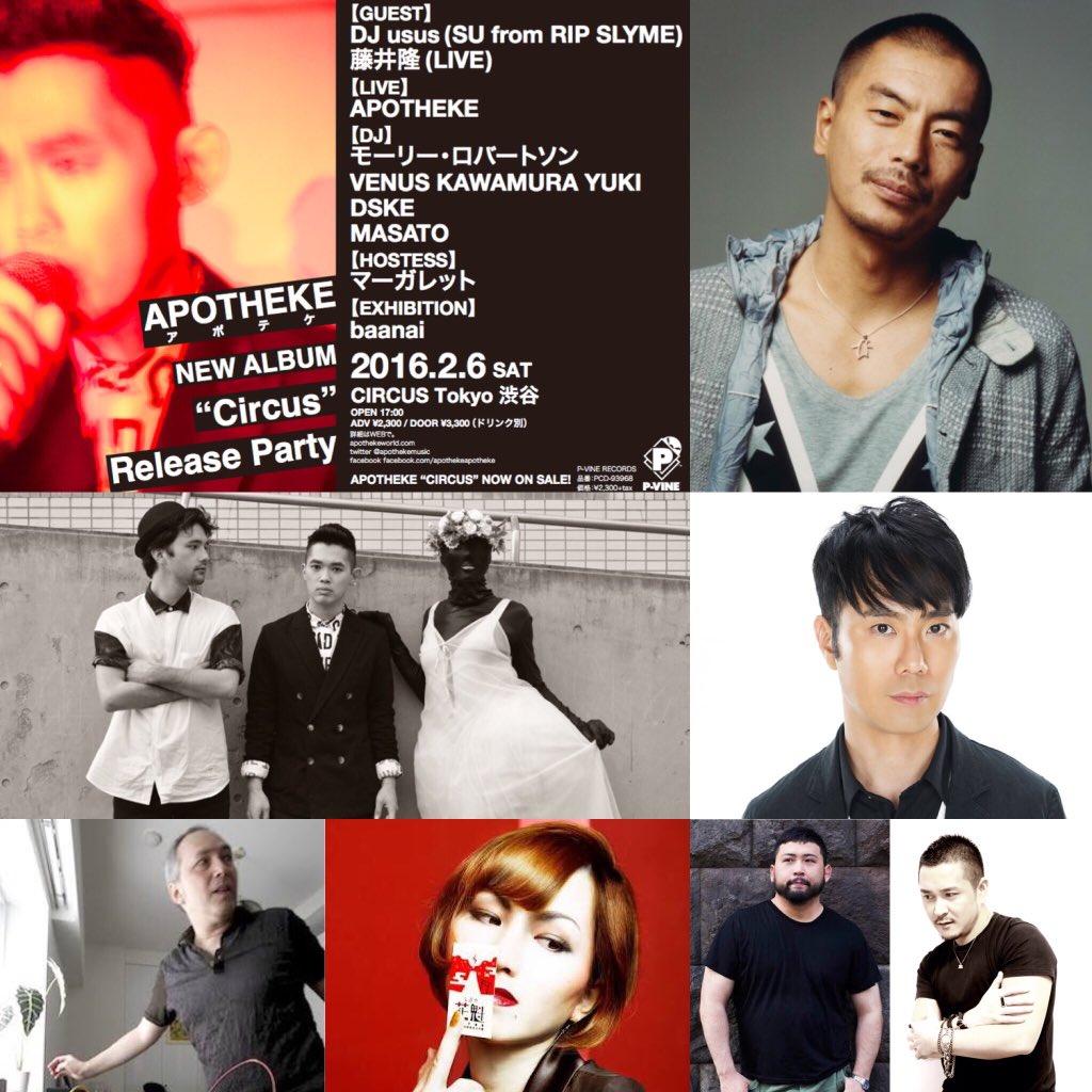 """いよいよ本日17時、渋谷@CIRCUSTOKYOにて、APOTHEKE """"Circus"""" Release Party開催!DJ usus/藤井隆/モーリー・ロバートソン/VENUS KAWAMURA YUKI/MASATO/DSKE https://t.co/dI2e3I1kow"""