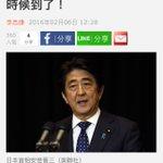 安倍首相は台湾南部の地震についてお見舞いを頂いて「必要な支援を何でも供与する用意がある」台湾は大変に感謝し、複数メディアが報道された。日本ネット沢山温かい関心を頂きも報道された。安倍首相及び日本の皆様、感謝しております。 #台湾地震 https://t.co/d52seXcTwS