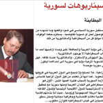 أربعة سيناريوهات لسورية #مقال فؤاد البطاينة المقال كامل: https://t.co/MfOeCsolp7 #الاردن #مقالات #سوريا #Amman https://t.co/FBxTitAjUJ