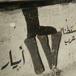 في مثل هذا اليوم  أسقطنا يا عرب اتفاق ١٧ أيار #حركتنا_سر_البقاء #كرامة_وطن https://t.co/Su8v1ta16R