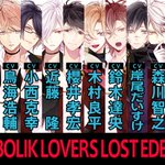\新章始動!/【DIABOLIK LOVERS】 「DIABOLIK LOVERS LOST EDEN」 血塗れた楽園(エデン)を掌(て)にするのは、誰だ。 →https://t.co/Ksh1IczjAH #dialover https://t.co/pfkZV0fard